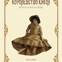 Королевство кукол