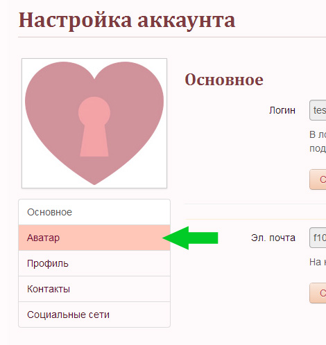 изменить аватар: